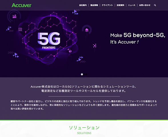 Webサイト制作<br>Accuver株式会社 様